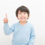 小学校受験に役立つ!「子供の積極性」の養い方