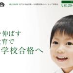 慶應義塾横浜初等部の受験対策に強いおすすめの学習塾3選