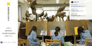 慶應義塾幼稚舎の画像