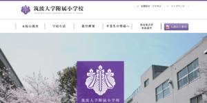筑波大学附属小学校の画像