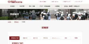 早稲田実業学校 初等部の画像