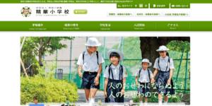精華小学校の画像