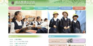 横浜雙葉小学校の画像