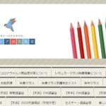 慶應義塾幼稚舎の受験対策に強いおすすめの学習塾3選